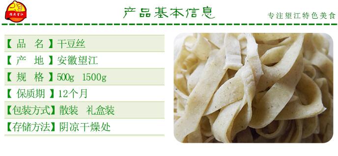 干豆丝产品基本信息.jpg